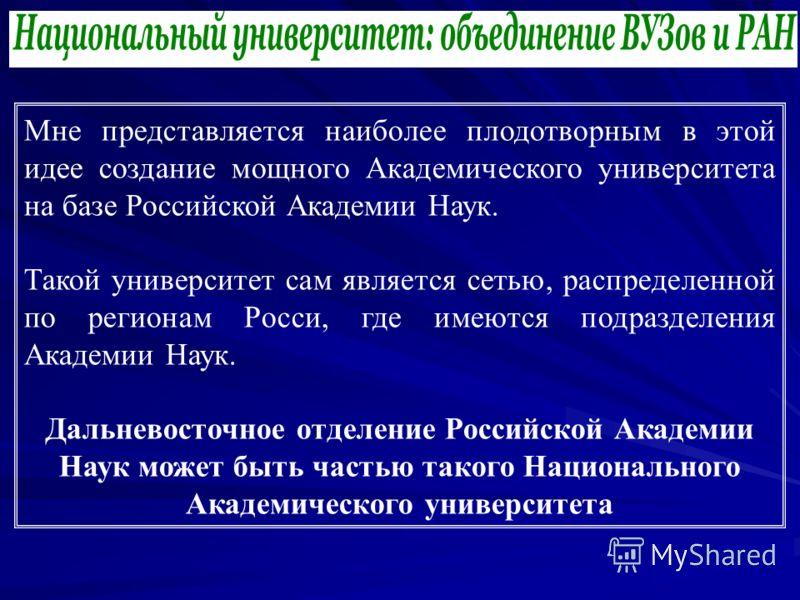 Мне представляется наиболее плодотворным в этой идее создание мощного Академического университета на базе Российской Академии Наук. Такой университет сам является сетью, распределенной по регионам Росси, где имеются подразделения Академии Наук. Дальн