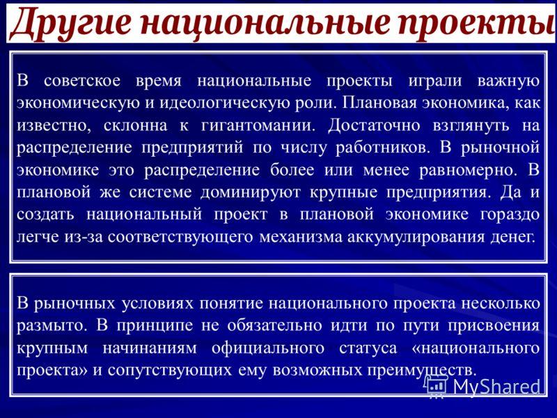 В советское время национальные проекты играли важную экономическую и идеологическую роли. Плановая экономика, как известно, склонна к гигантомании. Достаточно взглянуть на распределение предприятий по числу работников. В рыночной экономике это распре