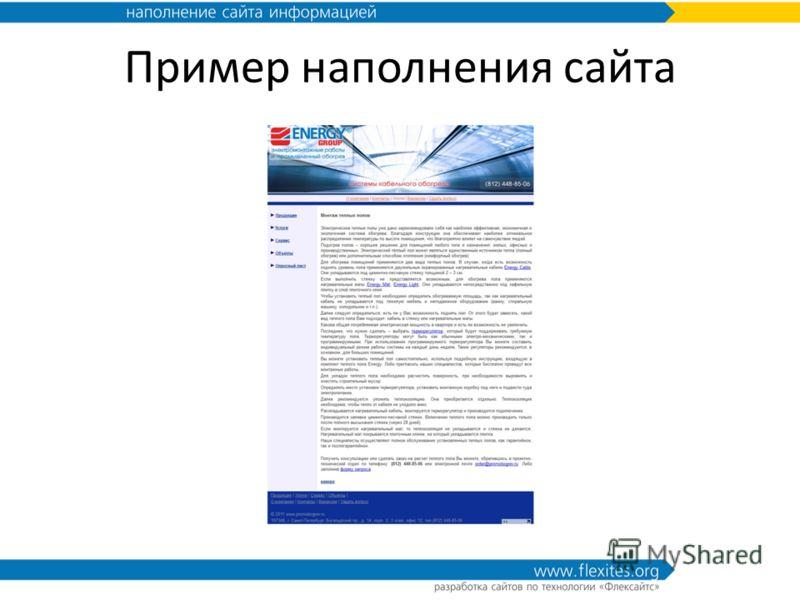 Пример наполнения сайта