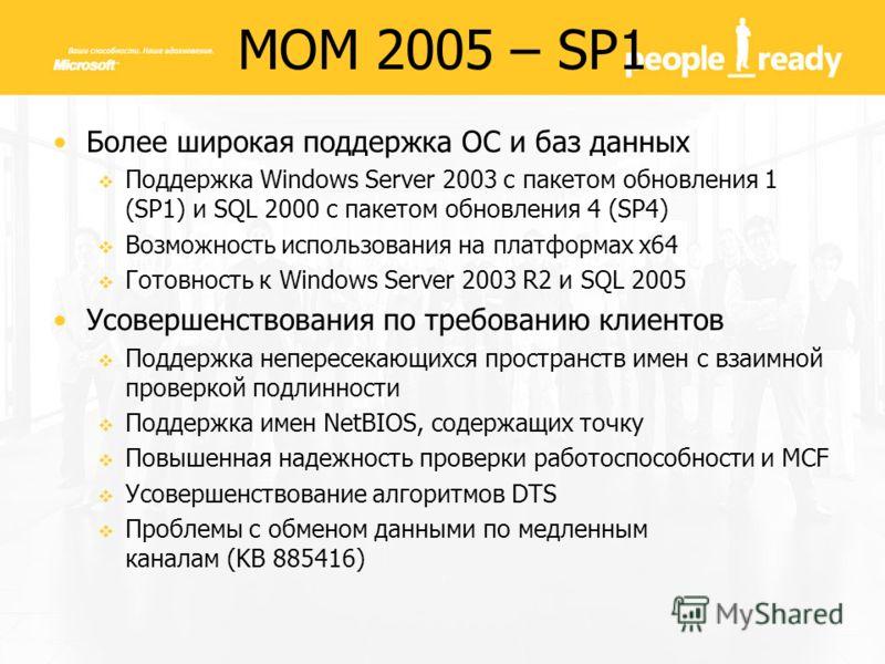 MOM 2005 – SP1 Более широкая поддержка ОС и баз данных Поддержка Windows Server 2003 с пакетом обновления 1 (SP1) и SQL 2000 с пакетом обновления 4 (SP4) Возможность использования на платформах x64 Готовность к Windows Server 2003 R2 и SQL 2005 Усове
