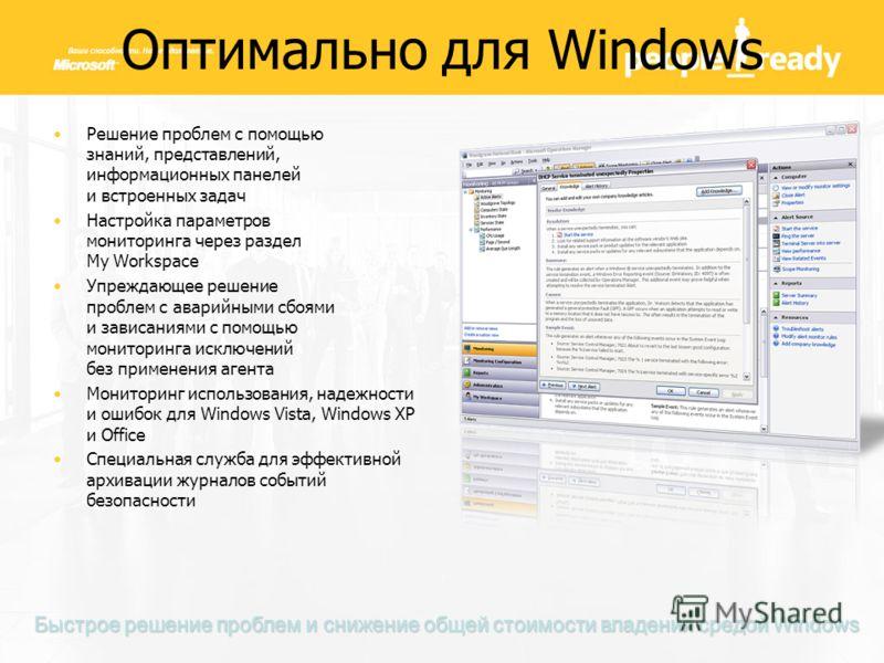 Оптимально для Windows Решение проблем с помощью знаний, представлений, информационных панелей и встроенных задач Настройка параметров мониторинга через раздел My Workspace Упреждающее решение проблем с аварийными сбоями и зависаниями с помощью монит