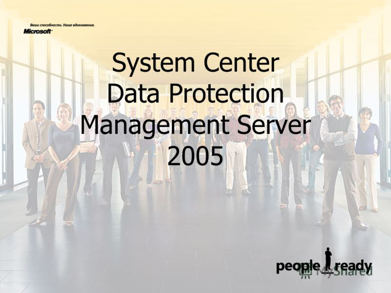 System Center Data Protection Management Server 2005