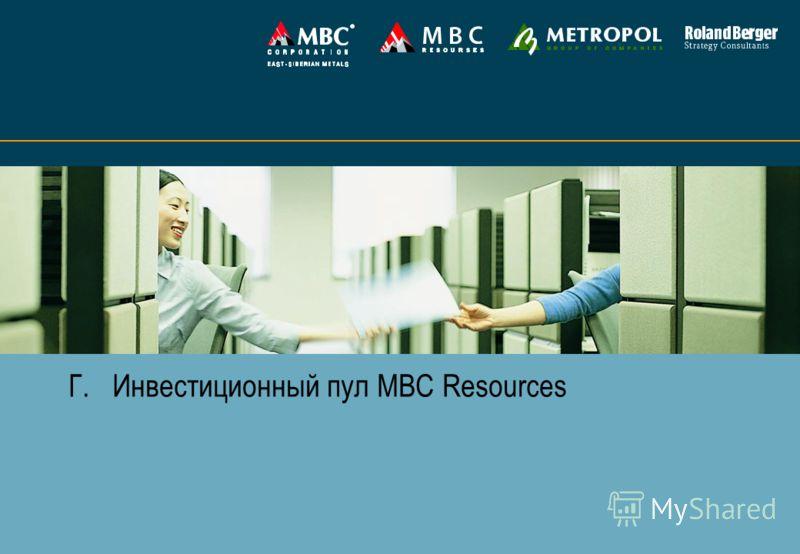 Nr. I Г.Инвестиционный пул МВС Resources