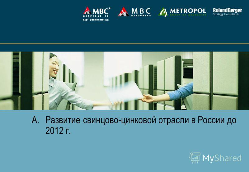 Nr. I А.Развитие свинцово-цинковой отрасли в России до 2012 г.