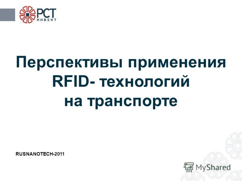 Перспективы применения RFID- технологий на транспорте RUSNANOTECH-2011