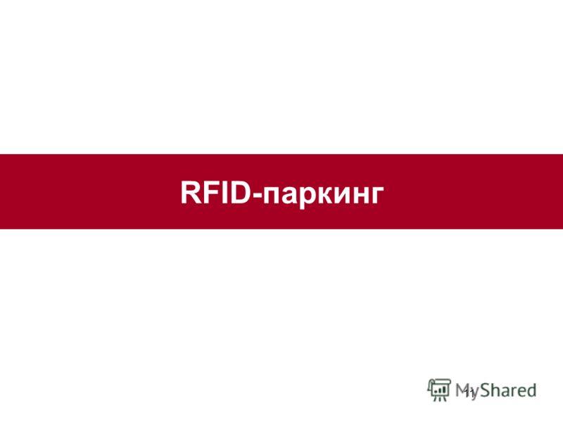 11 RFID-паркинг