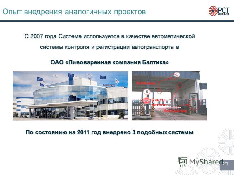 21 Опыт внедрения аналогичных проектов С 2007 года Система используется в качестве автоматической системы контроля и регистрации автотранспорта в ОАО «Пивоваренная компания Балтика» По состоянию на 2011 год внедрено 3 подобных системы