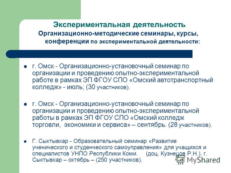 Организационно-методические семинары, курсы, конференции по экспериментальной деятельности: г. Омск - Организационно-установочный семинар по организации и проведению опытно-экспериментальной работе в рамках ЭП ФГОУ СПО «Омский автотранспортный коллед