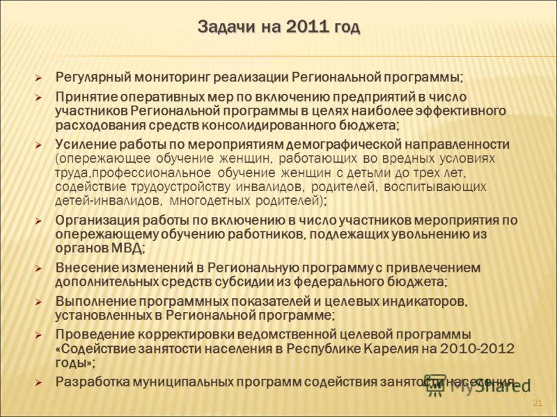 20 Уровень регистрируемой безработицы и коэффициент напряженности на рынке труда в субъектах СЗФО на 1 июня 2011 года