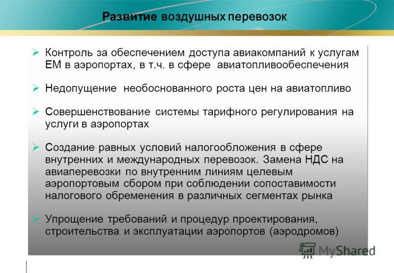 Развитие воздушных перевозок Контроль за обеспечением доступа авиакомпаний к услугам ЕМ в аэропортах, в т.ч. в сфере авиатопливообеспечения Недопущение необоснованного роста цен на авиатопливо Совершенствование системы тарифного регулирования на услу