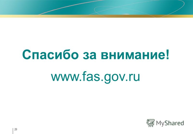 29 Спасибо за внимание! www.fas.gov.ru