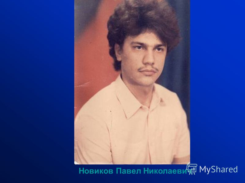 Новиков Павел Николаевич