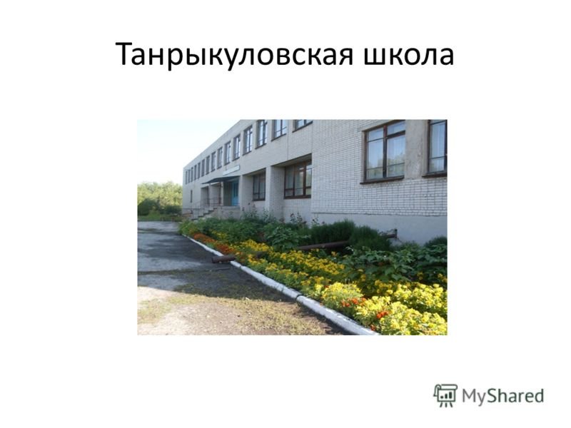 Танрыкуловская школа