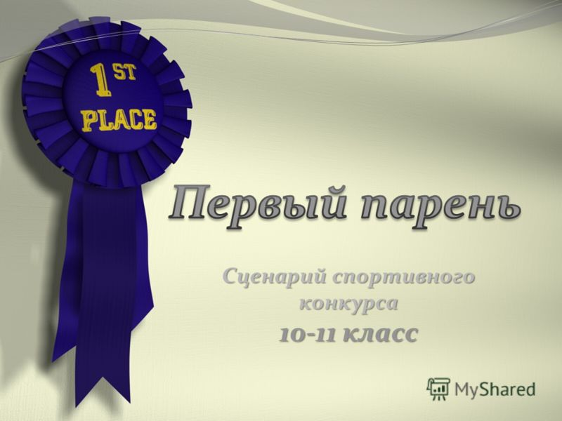 Сценарий спортивного конкурса 10-11 класс