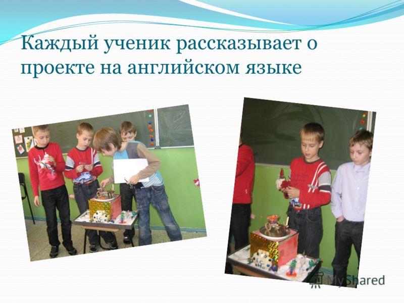 Каждый ученик рассказывает о проекте на английском языке