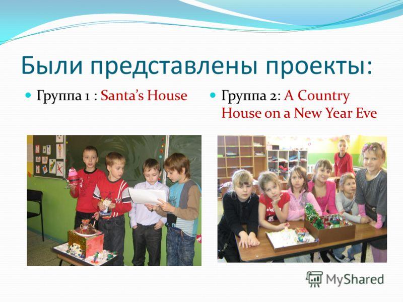 Были представлены проекты: Группа 1 : Santas House Группа 2: A Country House on a New Year Eve