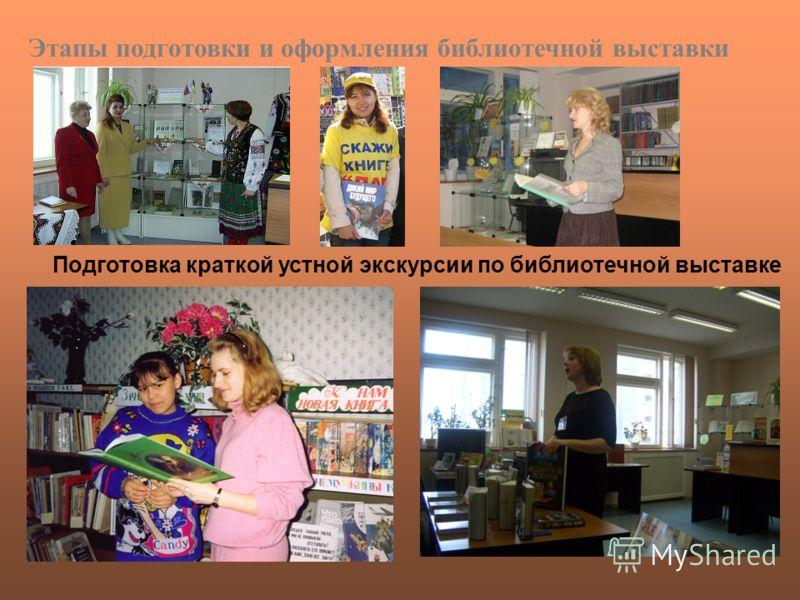 Подготовка краткой устной экскурсии по библиотечной выставке Этапы подготовки и оформления библиотечной выставки