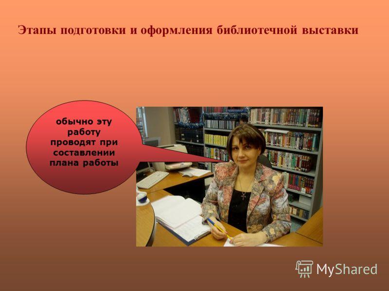 Этапы подготовки и оформления библиотечной выставки обычно эту работу проводят при составлении плана работы