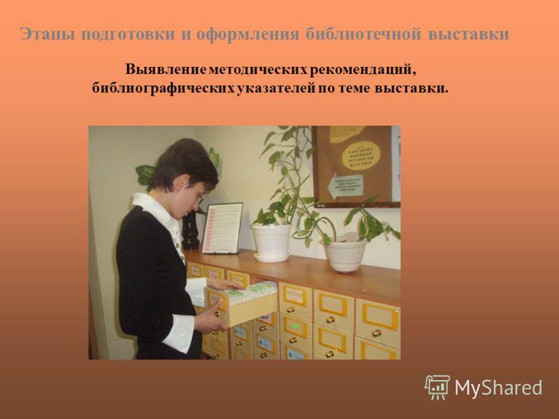 Выявление методических рекомендаций, библиографических указателей по теме выставки. Этапы подготовки и оформления библиотечной выставки