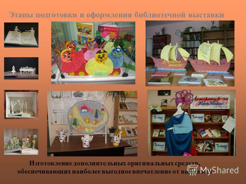 Изготовление дополнительных оригинальных средств, обеспечивающих наиболее выгодное впечатление от выставки Этапы подготовки и оформления библиотечной выставки