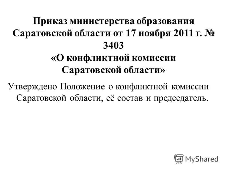 Приказ министерства образования Саратовской области от 17 ноября 2011 г. 3403 «О конфликтной комиссии Саратовской области» Утверждено Положение о конфликтной комиссии Саратовской области, её состав и председатель.