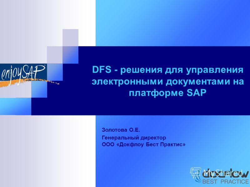 DFS - решения для управления электронными документами на платформе SAP Золотова О.Е. Генеральный директор ООО «Докфлоу Бест Практис»