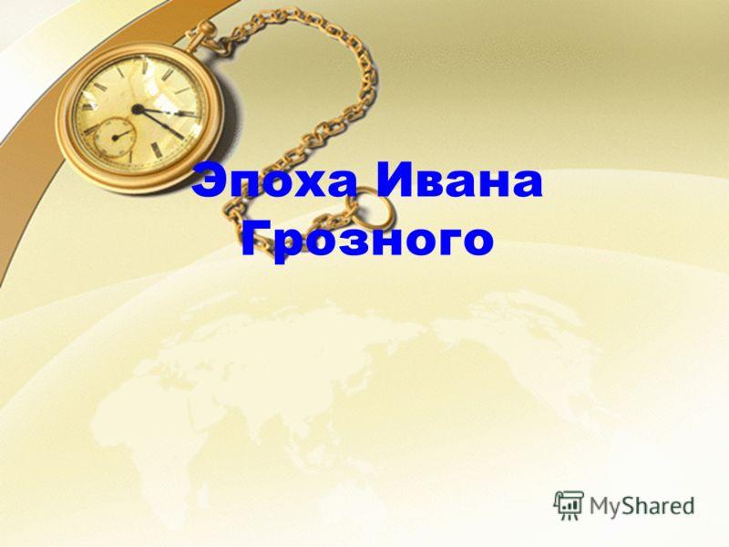 Эпоха Ивана Грозного