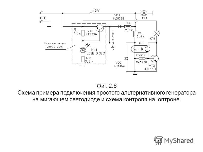 Фиг. 2.6 Схема примера подключения простого альтернативного генератора на мигающем светодиоде и схема контроля на оптроне.