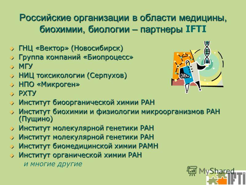 Российские организации в области медицины, биохимии, биологии – партнеры Российские организации в области медицины, биохимии, биологии – партнеры IFTI ГНЦ «Вектор» (Новосибирск) ГНЦ «Вектор» (Новосибирск) Группа компаний «Биопроцесс» Группа компаний