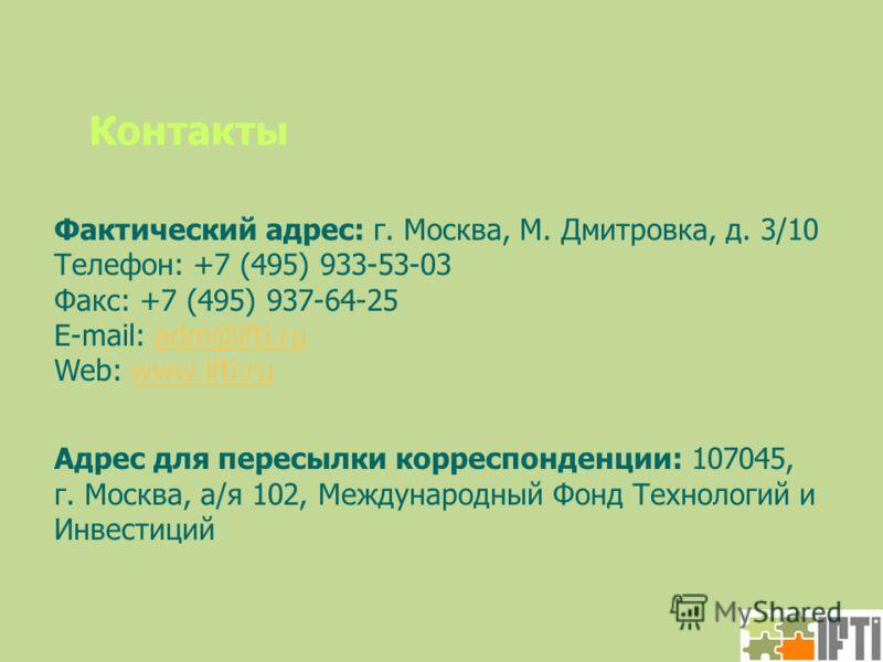 Контакты Фактический адрес: г. Москва, М. Дмитровка, д. 3/10 Телефон: +7 (495) 933-53-03 Факс: +7 (495) 937-64-25 E-mail: adm@ifti.ru Web: www.ifti.ruadm@ifti.ruwww.ifti.ru Адрес для пересылки корреспонденции: 107045, г. Москва, а/я 102, Международны