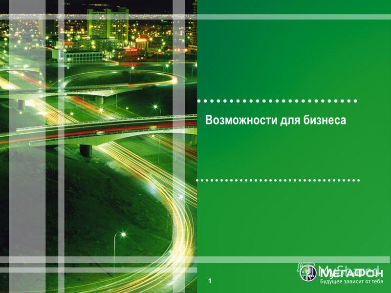 MegaFon | Presentation title here | 8/27/2012 1 Возможности для бизнеса