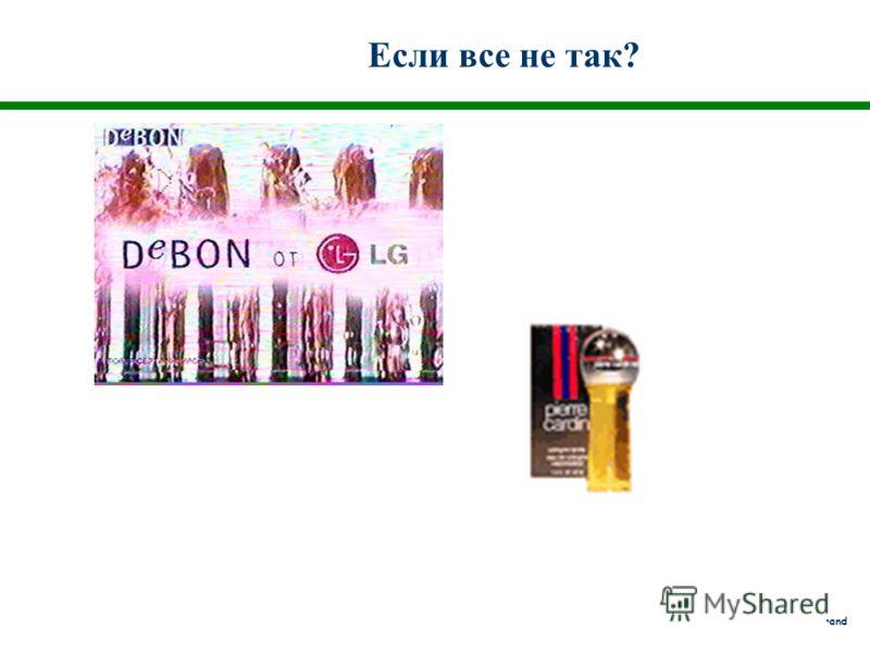Алексей Сухенко AS-B rand Если все не так?
