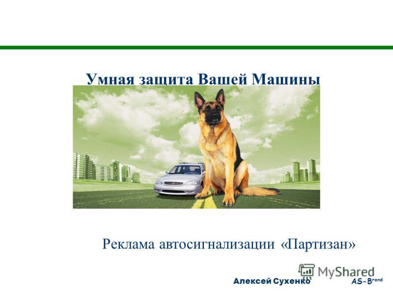 Алексей Сухенко AS-B rand Умная защита Вашей Машины Реклама автосигнализации «Партизан»