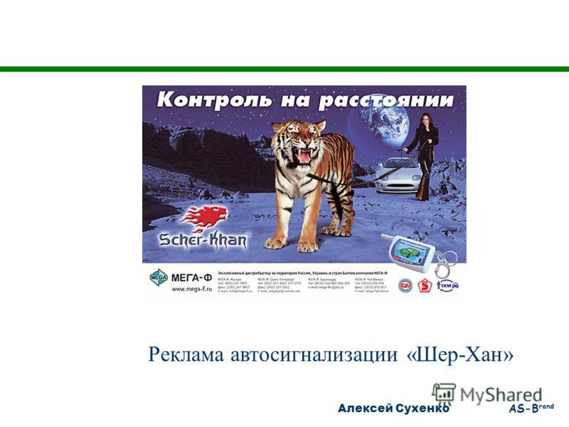 Алексей Сухенко AS-B rand Реклама автосигнализации «Шер-Хан»