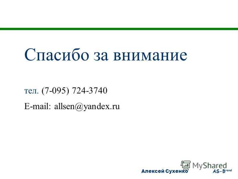 Алексей Сухенко AS-B rand Спасибо за внимание тел. (7-095) 724-3740 E-mail: allsen@yandex.ru
