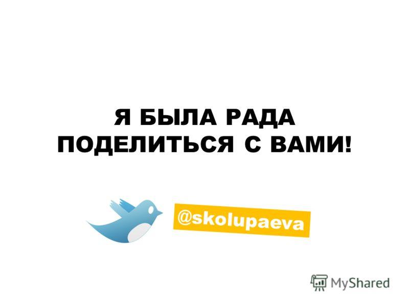 Я БЫЛА РАДА ПОДЕЛИТЬСЯ С ВАМИ! @skolupaeva