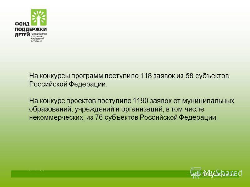 На конкурсы программ поступило 118 заявок из 58 субъектов Российской Федерации. На конкурс проектов поступило 1190 заявок от муниципальных образований, учреждений и организаций, в том числе некоммерческих, из 76 субъектов Российской Федерации.