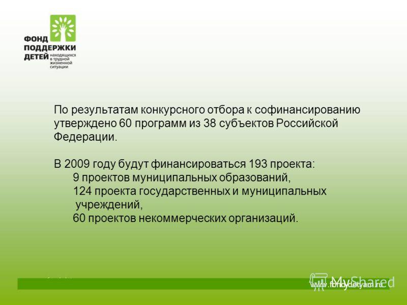 По результатам конкурсного отбора к софинансированию утверждено 60 программ из 38 субъектов Российской Федерации. В 2009 году будут финансироваться 193 проекта: 9 проектов муниципальных образований, 124 проекта государственных и муниципальных учрежде