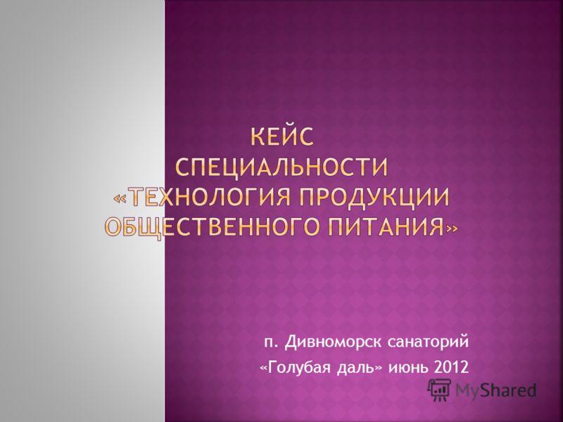 п. Дивноморск санаторий «Голубая даль» июнь 2012