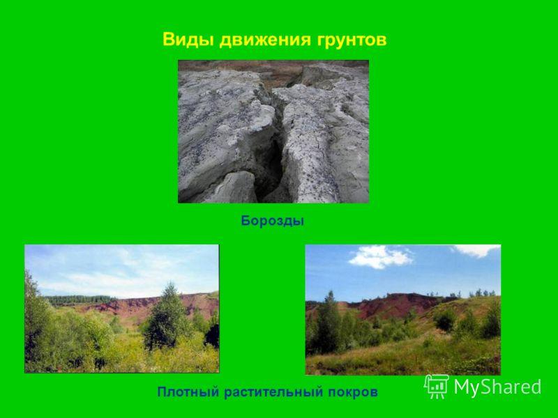 Виды движения грунтов Борозды Плотный растительный покров