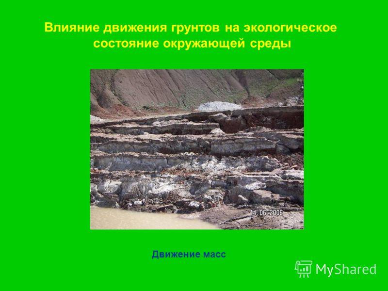Влияние движения грунтов на экологическое состояние окружающей среды Движение масс