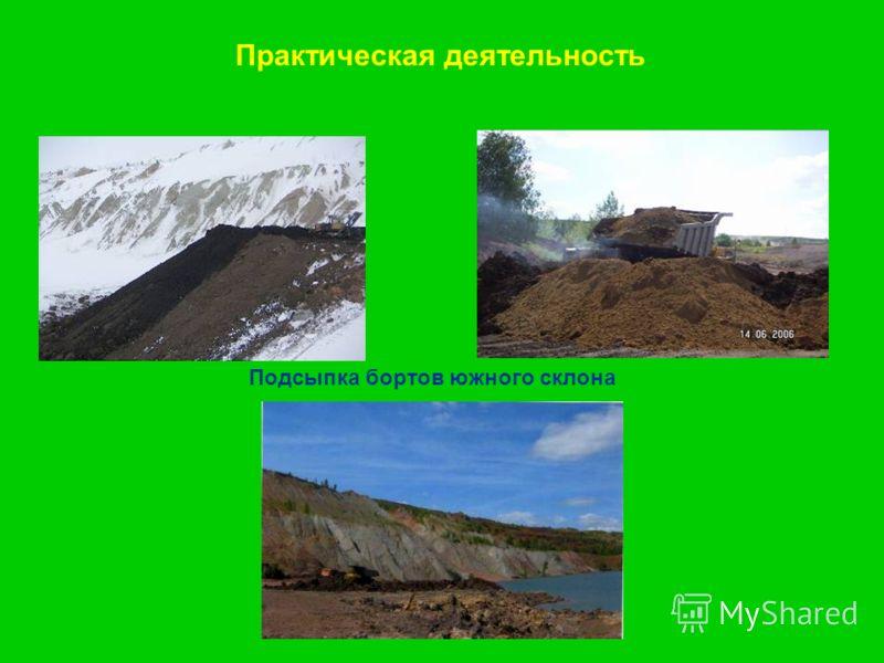 Практическая деятельность Подсыпка бортов южного склона