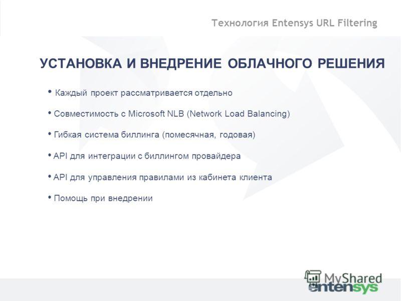 УСТАНОВКА И ВНЕДРЕНИЕ ОБЛАЧНОГО РЕШЕНИЯ Каждый проект рассматривается отдельно Совместимость с Microsoft NLB (Network Load Balancing) Гибкая система биллинга (помесячная, годовая) API для интеграции с биллингом провайдера API для управления правилами