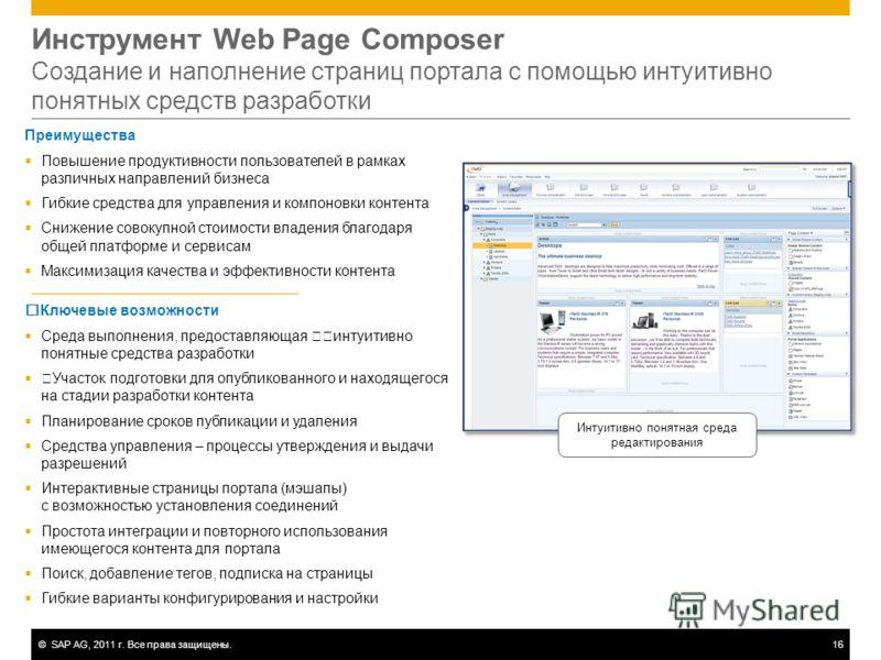 ©SAP AG, 2011 г. Все права защищены.16 Инструмент Web Page Composer Создание и наполнение страниц портала с помощью интуитивно понятных средств разработки Преимущества Повышение продуктивности пользователей в рамках различных направлений бизнеса Гибк