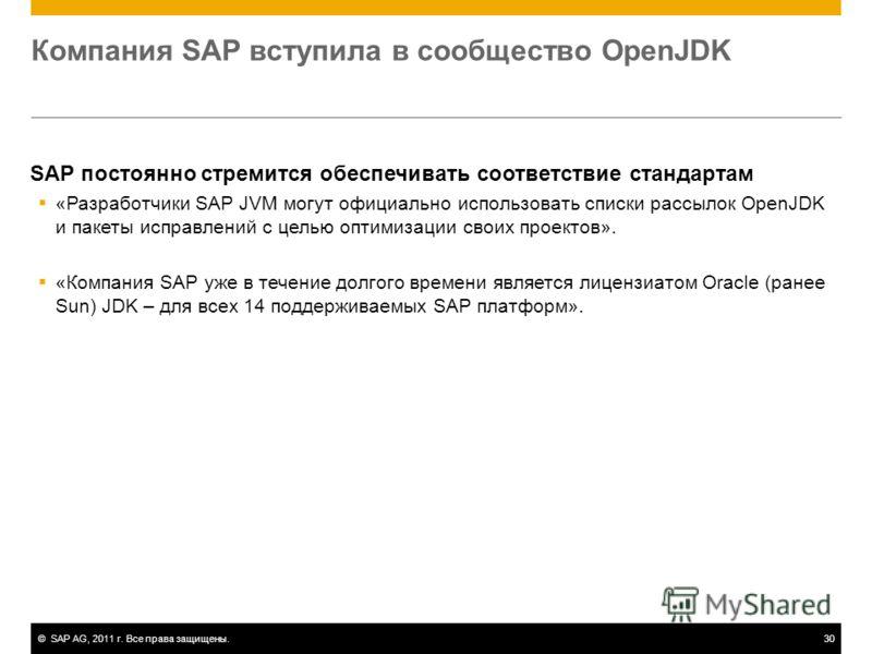 ©SAP AG, 2011 г. Все права защищены.30 Компания SAP вступила в сообщество OpenJDK SAP постоянно стремится обеспечивать соответствие стандартам «Разработчики SAP JVM могут официально использовать списки рассылок OpenJDK и пакеты исправлений с целью оп