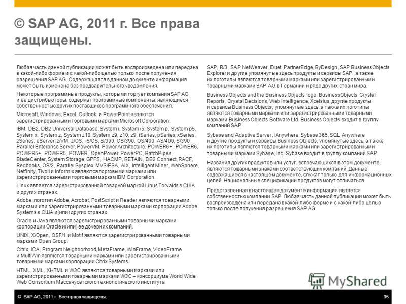 ©SAP AG, 2011 г. Все права защищены.35 Любая часть данной публикации может быть воспроизведена или передана в какой-либо форме и с какой-либо целью только после получения разрешения SAP AG. Содержащаяся в данном документе информация может быть измене