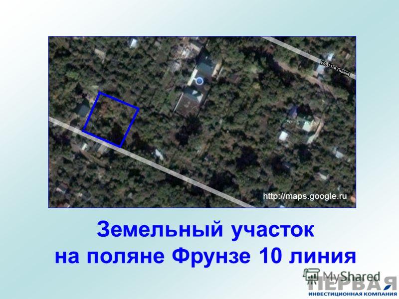Земельный участок на поляне Фрунзе 10 линия http://maps.google.ru