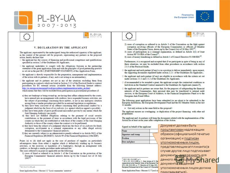 Документ должен быть проштампован надлежащим образом (официальной печатью организации) и подписан уполномоченным лицом, представляющим аппликанта (в случае другое лицо подписывает документы, доверенность для данного лица подписывать документы, выданн
