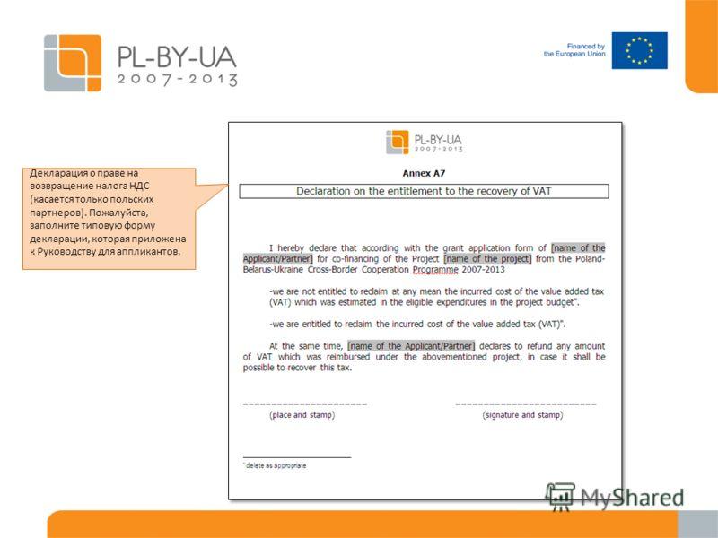 Декларация о праве на возвращение налога НДС (касается только польских партнеров). Пожалуйста, заполните типовую форму декларации, которая приложена к Руководству для аппликантов.