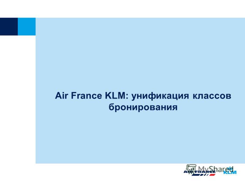 Air France KLM: yнификация классов бронирования